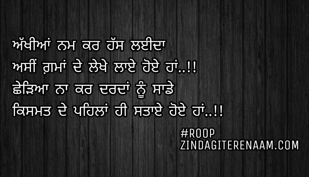 Heart touching lines. || Punjabi sad shayari || Akhiyan nam kar hass layida Asi gama de lekhe laye hoye haan..!! Chedeya na kar darda nu sade Kismat de pehla hi sataye hoye haan..!!