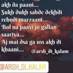 Akh di kahani || Punjabi shayari
