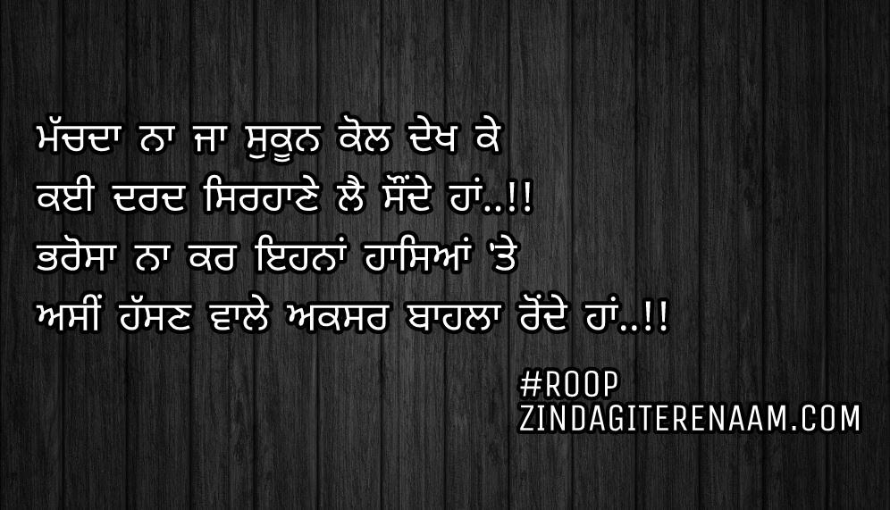 Sad Punjabi shayari || heart broken quotes ||  Machda na jaa sukun kol dekh ke Kayi dard sirhane lai saunde haan..!! Bharosa na kar ehna haaseyan te Asi hassan vale aksar bahla ronde haan..!!