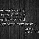 Aksar ronde haan || sad Punjabi shayari 💔 || true lines