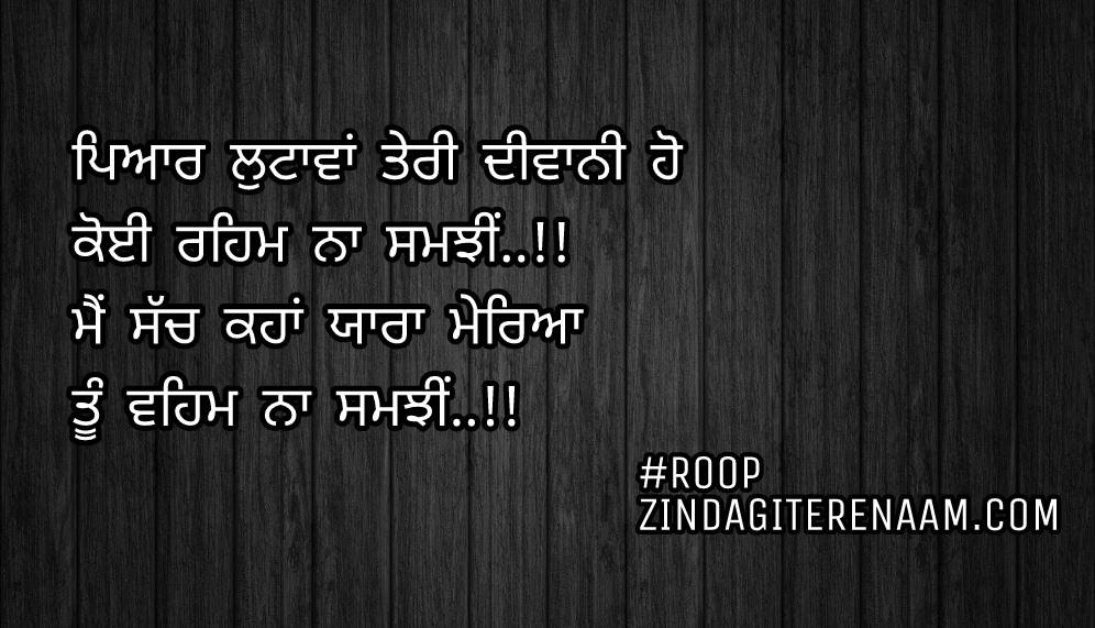 Love Punjabi status || Pyar lutawan teri deewani ho Koi reham na samjhi..!! Mein sach kaha yara mereya Tu veham na samjhi..!!