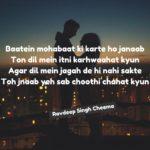Baatein mohabaat  ki || Hindi shayari