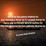 Khud ke liye jeena || TruE life hindi shayari