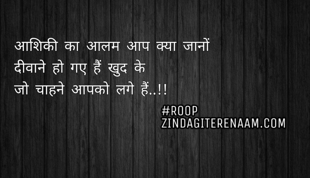 Hindi shayari || best Hindi lines || Ashiqui ka alam aap kya jano Deewane ho gaye hain khud k Jo chahne aapko lage hain..!!