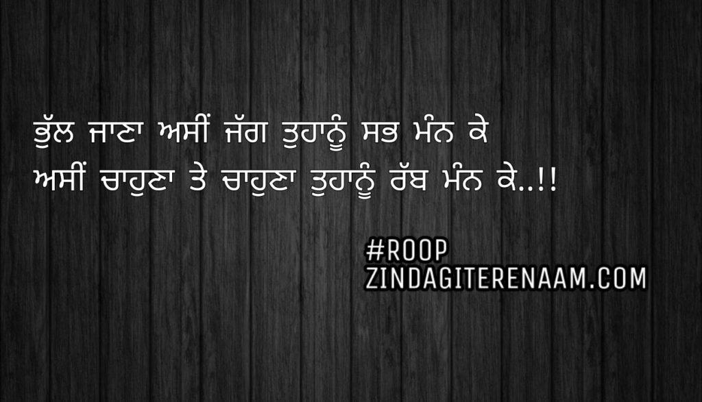 Best Punjabi status || Bhull Jana asi jagg tuhanu sab mann ke Asi chahuna te chahuna Tuhanu rabb mann ke..!!