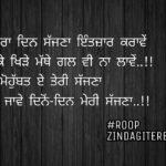 Jaan kaddi jawe || love Punjabi shayari || Punjabi status