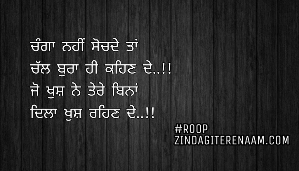 Best Punjabi lines || whatsapp status || Changa nhi sochde taan Chal bura hi kehan de..!! Jo khush ne tere bina Dila khush rehan de..!!