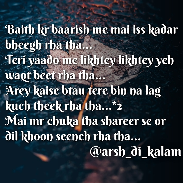 BAITH KAR BAARISH  ME || ROMANTIC LOVE HINDI SHAYARI