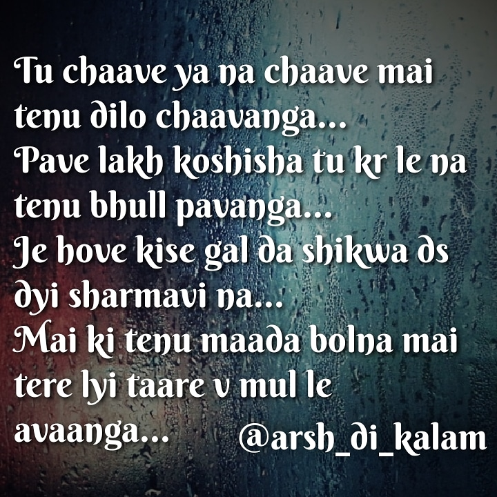 TU CHAAVE YA NA || PURE LOVE FROM HEART PUNJABI SHAYARI