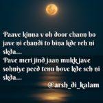 Bhaawe kinne v oh door || Peedh Punjabi shayari