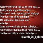 Ikk vaada tere naal || Pyar Punjabi shayari