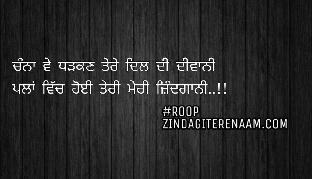 True love Punjabi shayari || two line shayari || Channa ve dhadkan tere dil di deewani Pala vich hoyi teri meri zindgani..!!