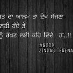 Sadi mohobbat da alam || true love shayari || ghaint Punjabi status
