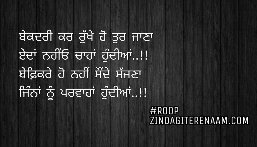 True line shayari || ghaint Punjabi status || Bekadri kar rukhe ho tur Jana Eda nahio chahan hundiya..!! Befikre ho nhi saunde sajjna Jinna nu parwahan hundiya..!!