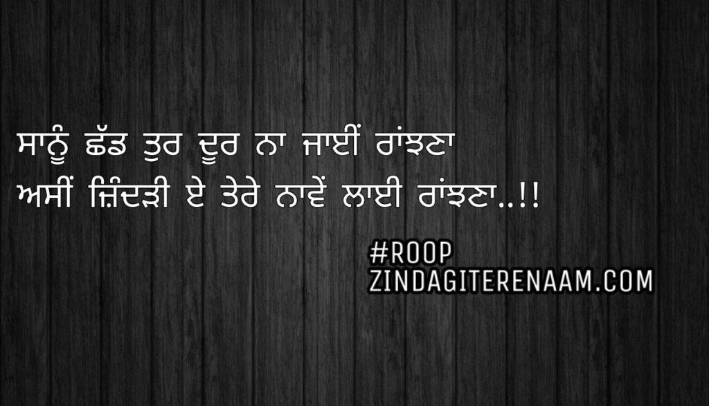 True love shayari || Punjabi status || Sanu chad tur door na jayi ranjhna Asi zindarhi e tere naawe layi ranjhna..!!