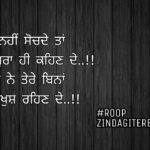 Dila khush rehan de || best Punjabi shayari || true lines