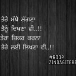 Shad dena � || sad but true lines || sad Punjabi status