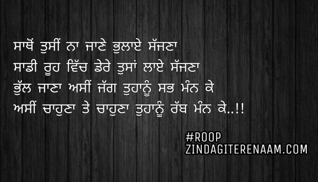 Punjabi love shayari || Sathon tusi na Jane bhulaye sajjna Sadi rooh de vich dere tusa laye sajjna Bhull Jana asi jagg tuhanu sab mann ke Asi chahuna te chahuna Tuhanu rabb mann ke..!!