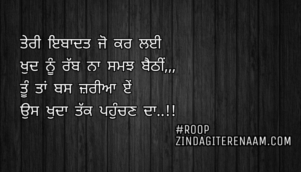 Best Punjabi status || ghaint shayari || Teri ibadat Jo kar layi Khud nu rabb na samjh bethi,,, Tu taan bas zariya e Us khuda tak pahunchan da..!!