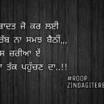 Tu taan zariya e || god love Punjabi shayari || true lines