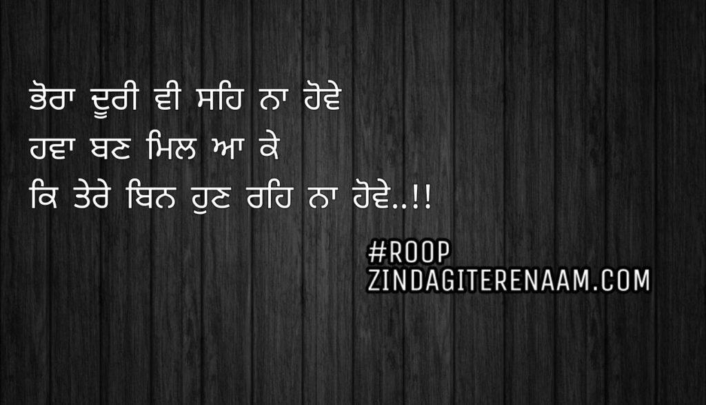 Punjabi status on love    Bhora doori vi seh na howe Hawa ban mil aa ke Ke tere bin hun reh na howe..!!