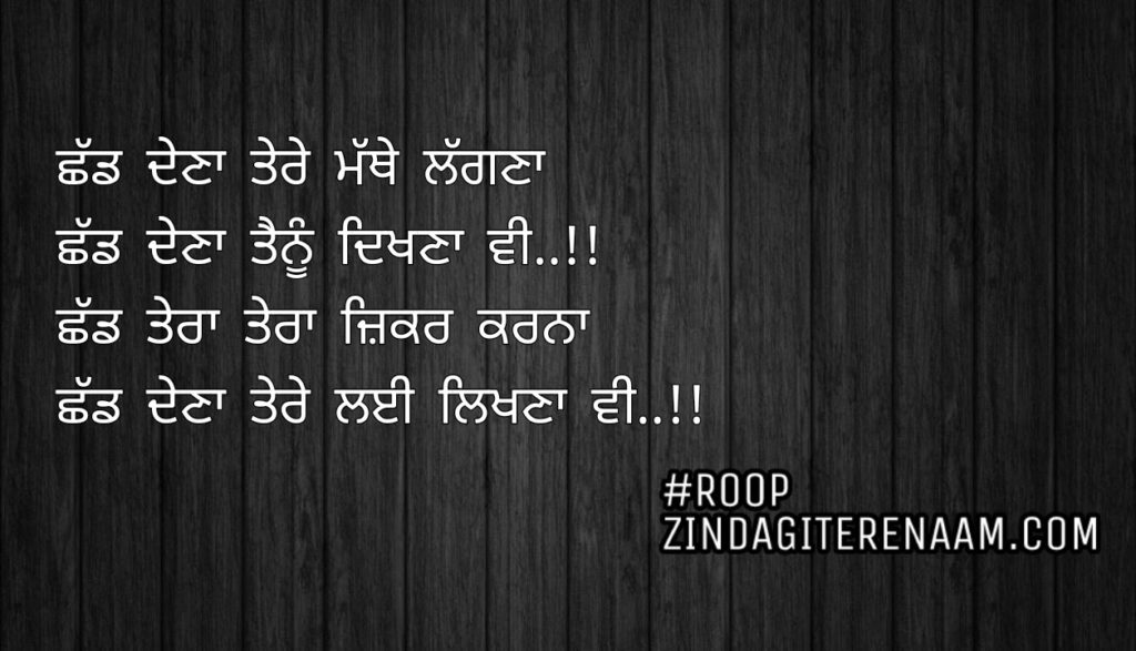 Punjabi sad shayari || sad status || Shad dena tere mathe laggna Shad dena tenu dikhna vi..!! Shad dena tera zikar karna Shad dena tere layi likhna vi..!!