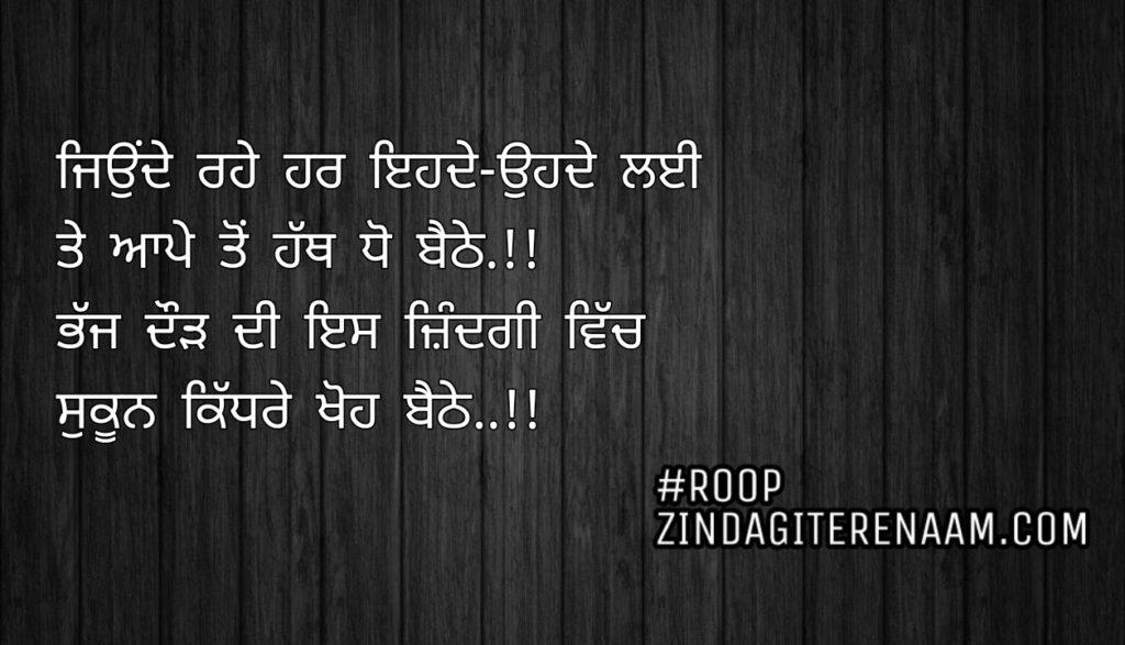 Best Punjabi shayari    Jionde rahe har ehde-ohde layi Te aape ton hath dho bethe..!! Bhajj daurh di es zindagi vich Sukun kidhre khoh bethe..!!