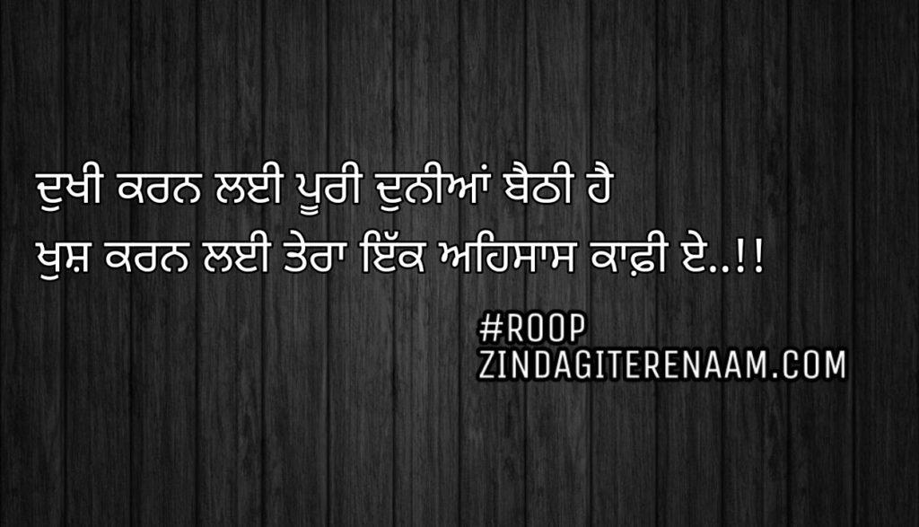Two line shayari || Punjabi status || Dukhi karn layi puri duniya bethi e Khush karn layi tera ikk ehsas kaafi e..!!