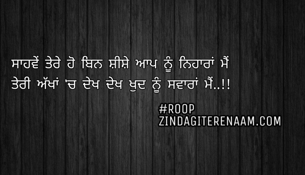 Punjabi true love shayari || Sahwein ho bin sheeshe aap nu nihara mein Teri akhan ch dekh dekh khud nu sawara mein..!!