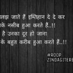 Teh hota hai unka door jana || hindi shayari || best lines