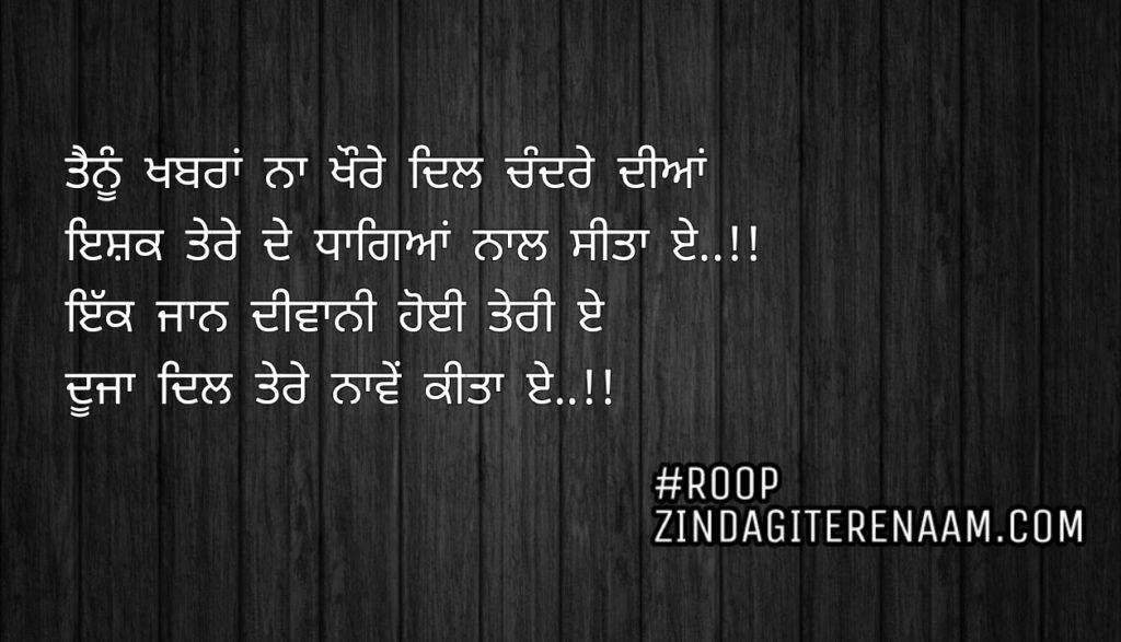 Love Punjabi shayari || Tenu khabran na khaure dil chandre diyan Ishq tere de dhageyan naal sita e..!! Ikk jaan diwani hoyi teri e duja dil tere naawe kita e..!!