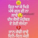 Kaisi e mohobat sajjjna || Punjabi love shayari