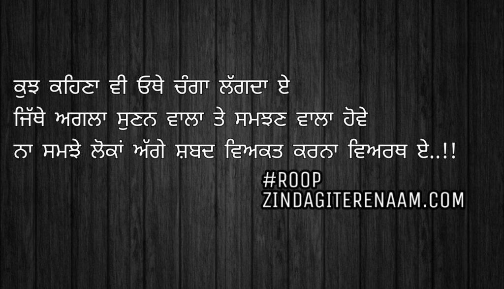 Punjabi true lines || Punjabi status || Kujh kehna vi othe changa lagda e Jithe agla sunan vala te samjhan vala howe Na samjhe lokan agge shabad viakat karna viarth e..!!