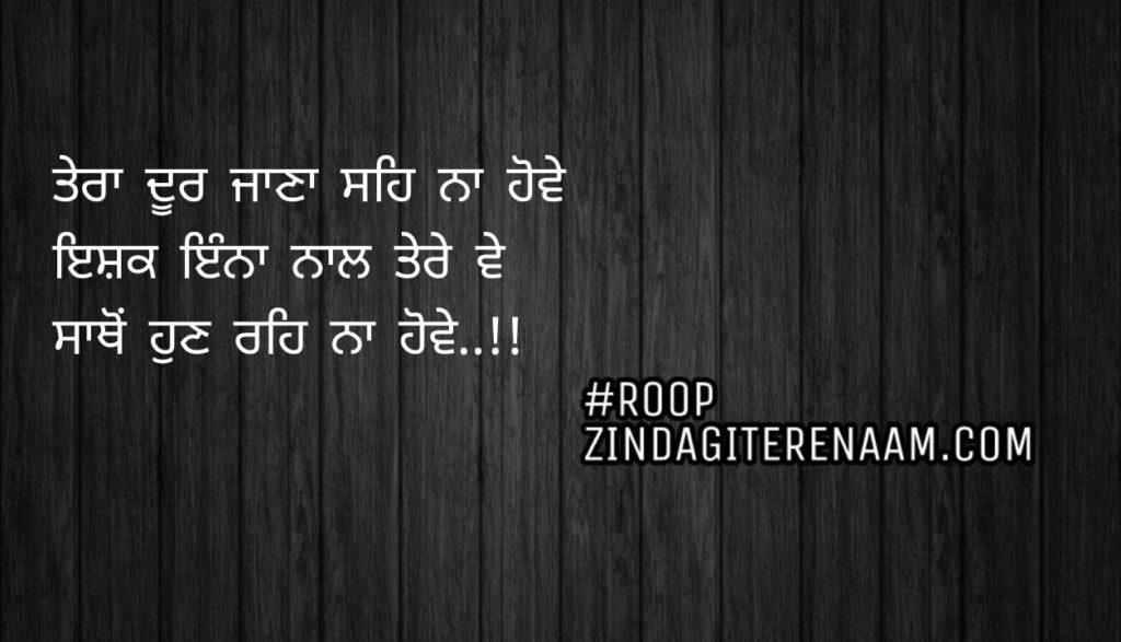 Punjabi status || Tera door Jana seh na howe Ishq enna naal tere ve Sathon hun reh na howe..!!