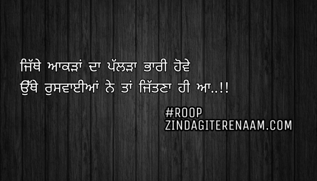 Punjabi true line shayari || Punjabi status || Jithe aakda da pallda bhari howe Othe ruswayian ne taa jittna hi aa..!!