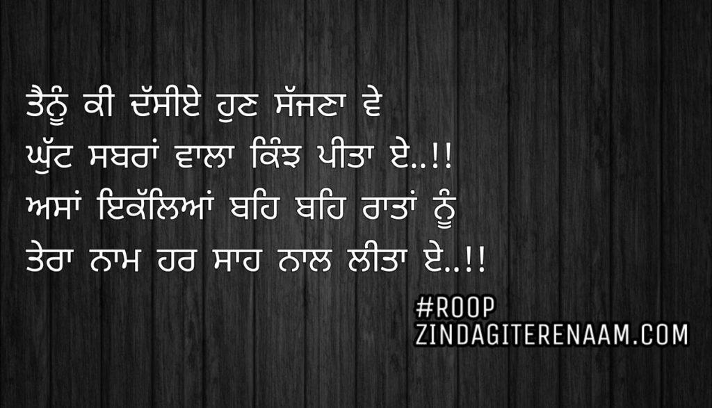 Punjabi love shayari    Tenu ki dassiye hun sajjna ve Ghutt sabran vala kinjh pita e..!! Asa ikalleyan beh beh raatan nu Tera naam har saah naal lita e..!!