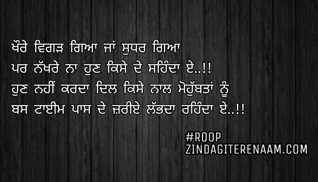 Sad Punjabi shayari || Khaure vigad gaya ja sudhar gaya Par nakhre na hun kise de sehnda e..!! Hun nhi krda dil kise naal mohobbat nu Bs time pass de zariye labbda rehnda e..!!