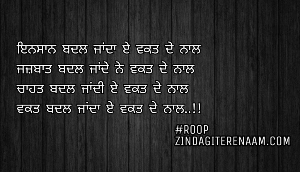 Waqt de naal || Punjabi status || true lines