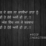 Ghaint Punjabi status || mohobbat shayari || love status