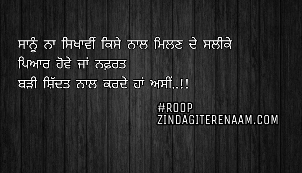 Attitude Punjabi status || Sanu na sikhawi kise naal milan de salike Pyar howe ja nafrat Badi shiddat naal karde haan asi..!!