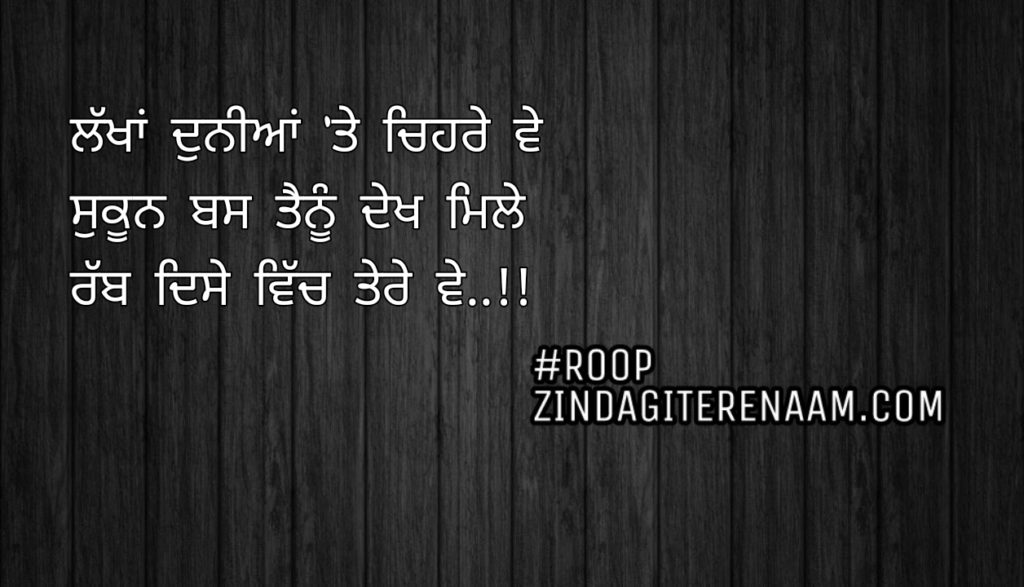 Love quotes || Lakhan duniyan te chehre ve Sukun bas tenu dekh mile Rabb dise vich tere ve..!!