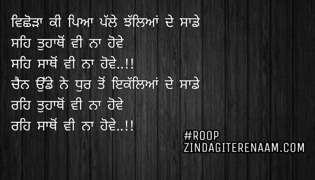 True love Punjabi shayari || Vichoda ki pya palle jhalleyan de sade Seh tuhathon vi na howe Seh sathon vi na howe..!! Chain udde ne dhur ton ikalleyan de sade Reh tuhathon vi na howe Reh sathon vi na howe..!!