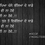 True love Punjabi shayari || ghaint shayari || love status