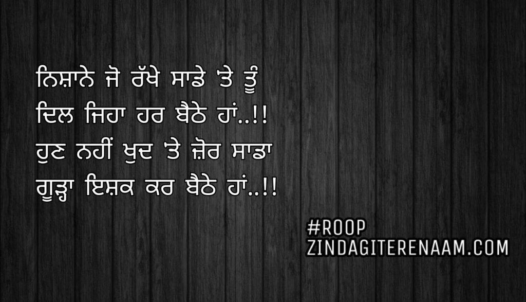 Punjabi love shayari || Nishane Jo rakhe sade te tu Dil jeha har bethe haan..!! Hun nahi khud te zor sada Gurha ishq kar bethe haan..!!