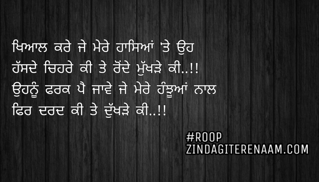 Ghaint Punjabi shayari || Khiyal kare je mere hasseyan te oh Hassde chehre ki te ronde mukhde ki..!! Ohnu fark pai jawe je mere hnjhuyan naal Fir dard ki te dukhde ki..!!