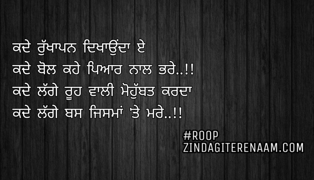 Punjabi sad shayari || Kade rukhapan dikhaunda e Kade bol kahe pyar naal bhare..!! Kade lagge rooh vali mohobbat karda Kade lagge bas jisma te mare..!!