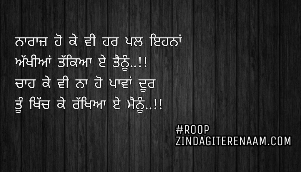 Love Punjabi status || Naraz ho ke vi har pal ehna Akhiyan takkeya e tenu..!! Chah ke vi na ho pawa door Tu khich ke rakheya e menu..!!