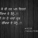 Tu khich ke rakheya    true love Punjabi shayari    ghaint status