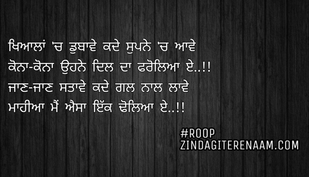 Love Punjabi status || Khayalan ch dubawe kade supne ch aawe Kona-kona ohne dil da froleya e..!! Jaan-jaan stawe kade gal naal laawe Mahiya mein esa ik dholeya e..!!