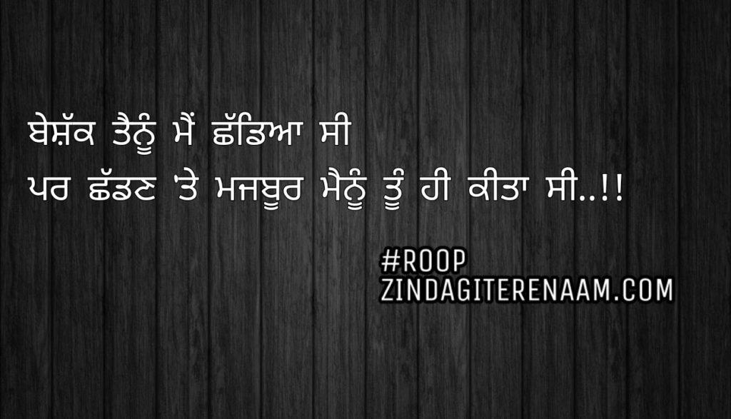 Majboor || Punjabi sad shayari || sad but true